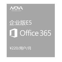 Office 365 Enterprise E5(yearly subscription)