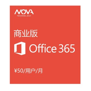 Office 365 Business (yearly subscription)
