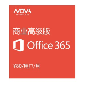Office 365 Business Premium(yearly subscription)